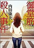 御堂筋殺人事件 〈新装版〉 (徳間文庫)