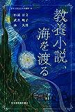 教養小説、海を渡る (中京大学文化科学叢書 第19輯)