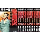 新黒沢 最強伝説 コミック 1-11巻 セット