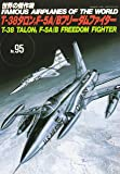 T-38タロン,F-5A/Bフリーダムフ 世界の傑作機 NO. 95
