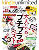 LDK the Beauty (エル・ディー・ケー ザ ビューティー)2019年10月号 [雑誌]
