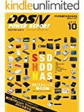 DOS/V POWER REPORT (ドスブイパワーレポート)  2018年10月号[雑誌]