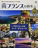 南フランスの旅本 (エイムック 2818)