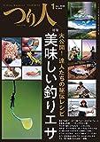 つり人 2020年1月号 (2019-11-25) [雑誌]