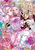 いばら姫と縛めの指輪 (ヴァニラ文庫)
