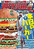 週刊漫画TIMES 2019年7/26号 [雑誌] (週刊漫画TIMES)