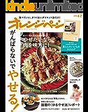 オレンジページ 2018年 6/2号 [雑誌]