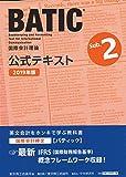 国際会計検定BATIC Subject2公式テキスト〈2019年版〉: 国際会計理論