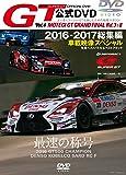 スーパーGTオフィシャルDVD 4 2016-2017総集編 (MOTEGI GT GRAND FINAL Rd.3&8)