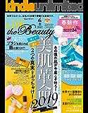 LDK the Beauty (エル・ディー・ケー ザ ビューティー)2019年4月号 [雑誌]