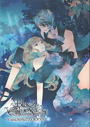 amazon black wolves saga visual works zodiva アニメ 萌えグッズ 通販