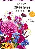 基礎から学ぶ花色配色パターンBOOK new edition:色合わせに使いやすい4つのトーンを配色テクニックに応用する