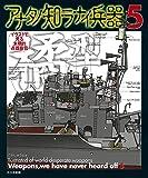 アナタノ知ラナイ兵器5: イラストで見る末期的兵器総覧
