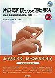 片麻痺回復のための運動療法 第3版 促通反復療法「川平法」の理論と実際