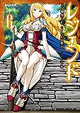 レジェンド(6) (ドラゴンコミックスエイジ)