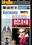 德国(全彩图本) (图说天下/世界历史系列)
