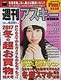 週刊アスキー特別編集 2017冬の超お買物特大号 (アスキームック)