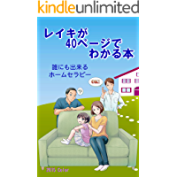 Everyones Home Therapy: Reiki natural enerygy heals mind and body (Japanese Edition)