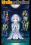 夜伽の国の月光姫 (TOブックスラノベ)