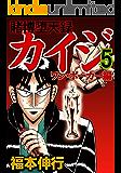 賭博堕天録 カイジ  ワン・ポーカー編 5
