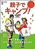 別冊ランドネ 親子でキャンプ![雑誌]