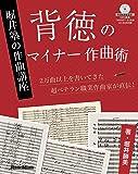 背徳のマイナー作曲術 堀井塾の作曲講座(MP3とMIDIデータを収録したCD-ROM付)