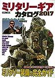 ミリタリーギアカタログ2017 (HJムック747)