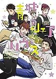 青城シェアハウス (K-Book Selection)