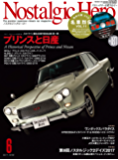 Nostalgic Hero (ノスタルジックヒーロー) vol.181 [雑誌]