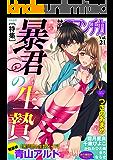 禁断Loversロマンチカ Vol.21 暴君の生贄