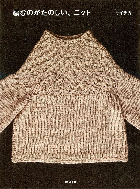 We Better Crochet /& Knit Japanese Craft Book SP3