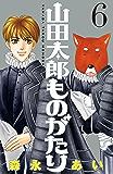 山田太郎ものがたり(6)