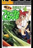耕してフォーリンLOVE (5) (バンブーコミックス 4コマセレクション)