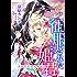 【電子オリジナル】征服された姫君 王太子だけの妓女【特典SS付】 (集英社シフォン文庫)