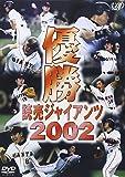 優勝 読売ジャイアンツ2002 [DVD]