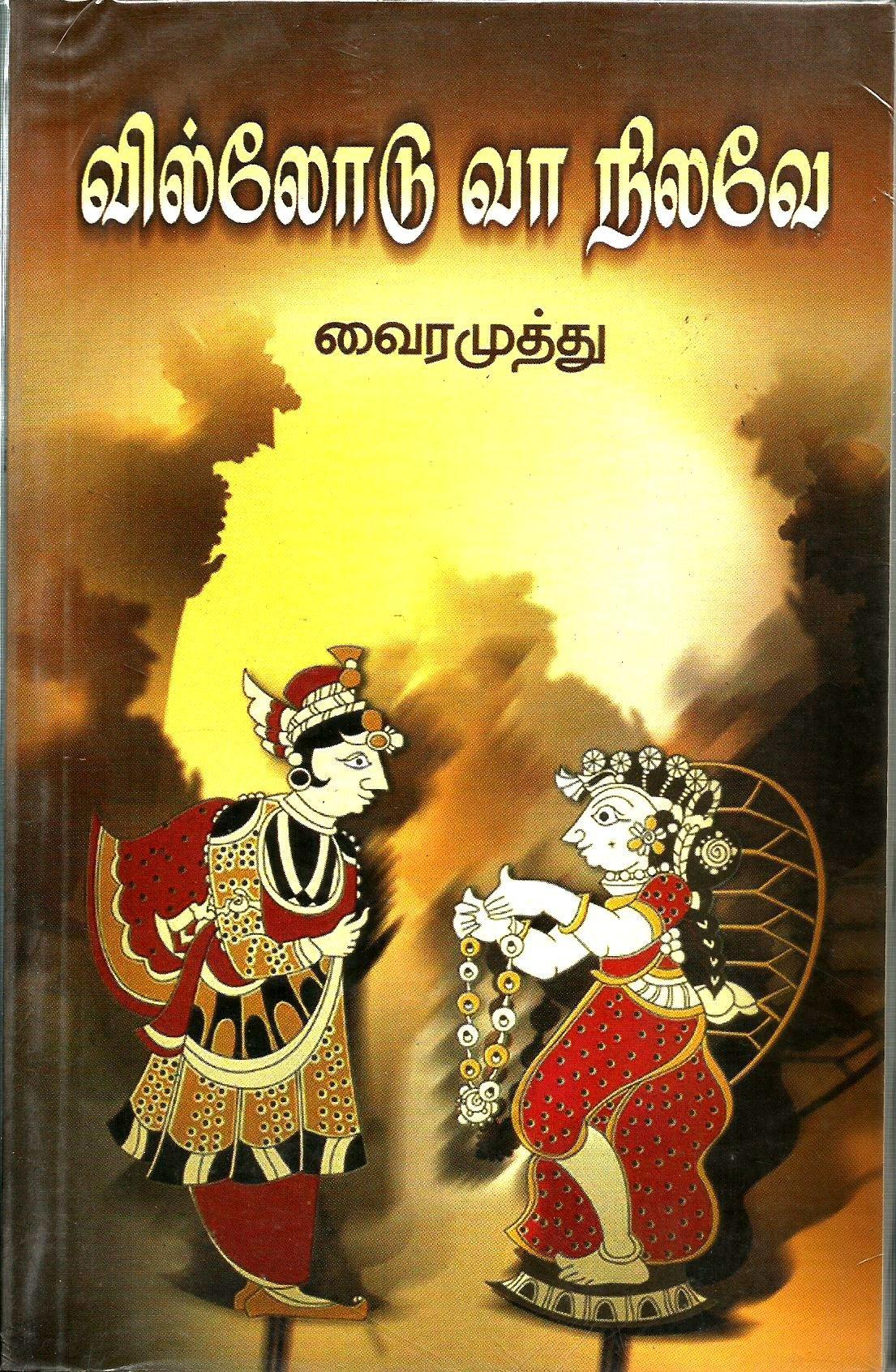 vairamuthu books villodu va nilavey