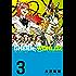 GREEN WORLDZ(3) (マンガボックスコミックス)