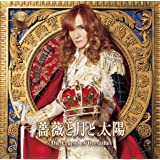 薔薇と月と太陽~The Legend of Versailles(通常盤)
