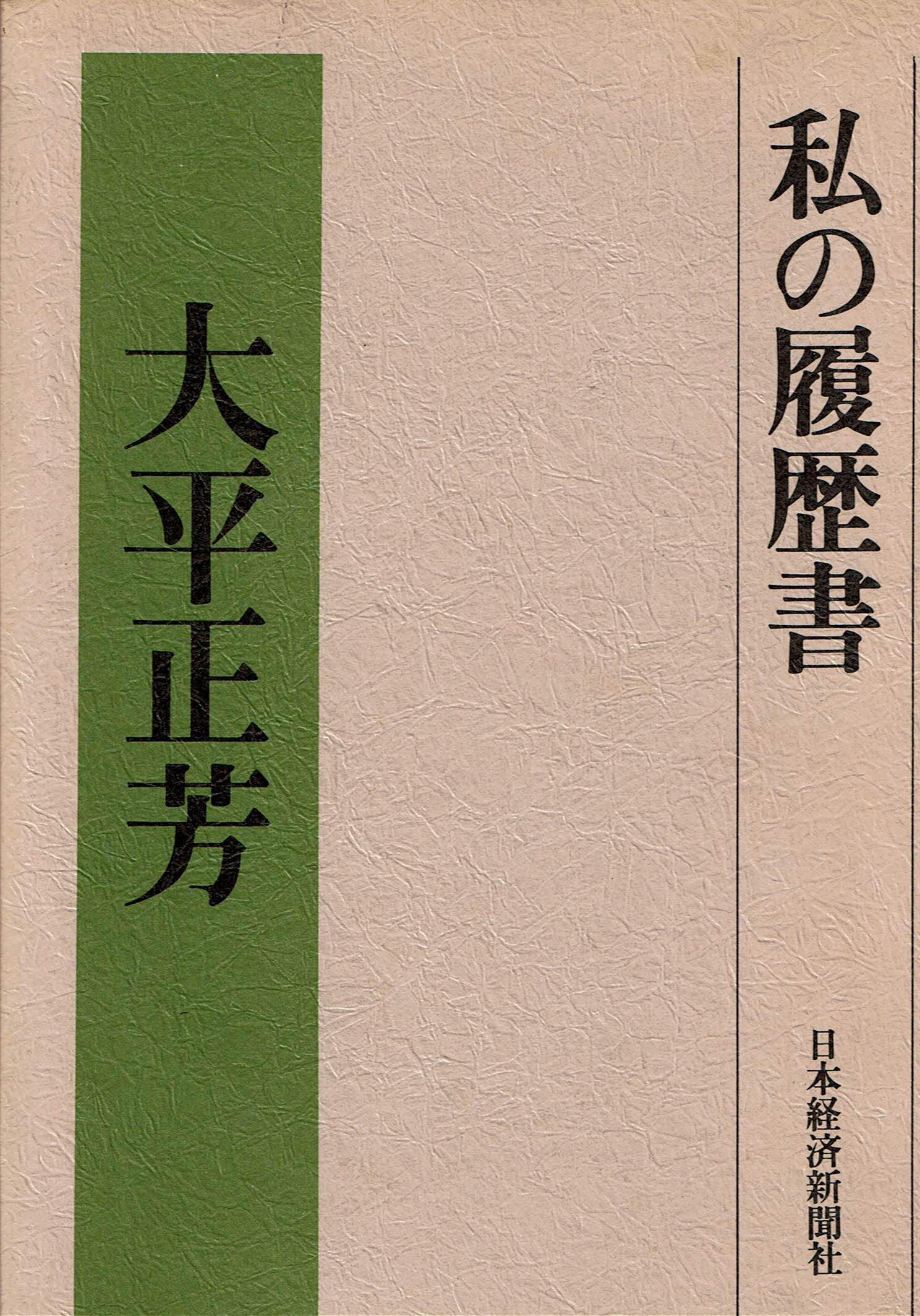 私の履歴書 (1978年) | 大平 正芳 |本 | 通販 | Amazon