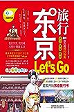 东京旅行Let's Go (亲历者旅行指南)