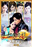[DVD]古剣奇譚 〜久遠の愛〜 DVD-BOX 3