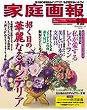 家庭画報 2019年 12月号プレミアムライト版 (家庭画報増刊)