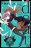 dear新装版 3巻 (デジタル版ガンガンコミックスJOKER)
