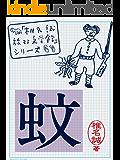 蚊 「椎名誠 旅する文学館」シリーズ