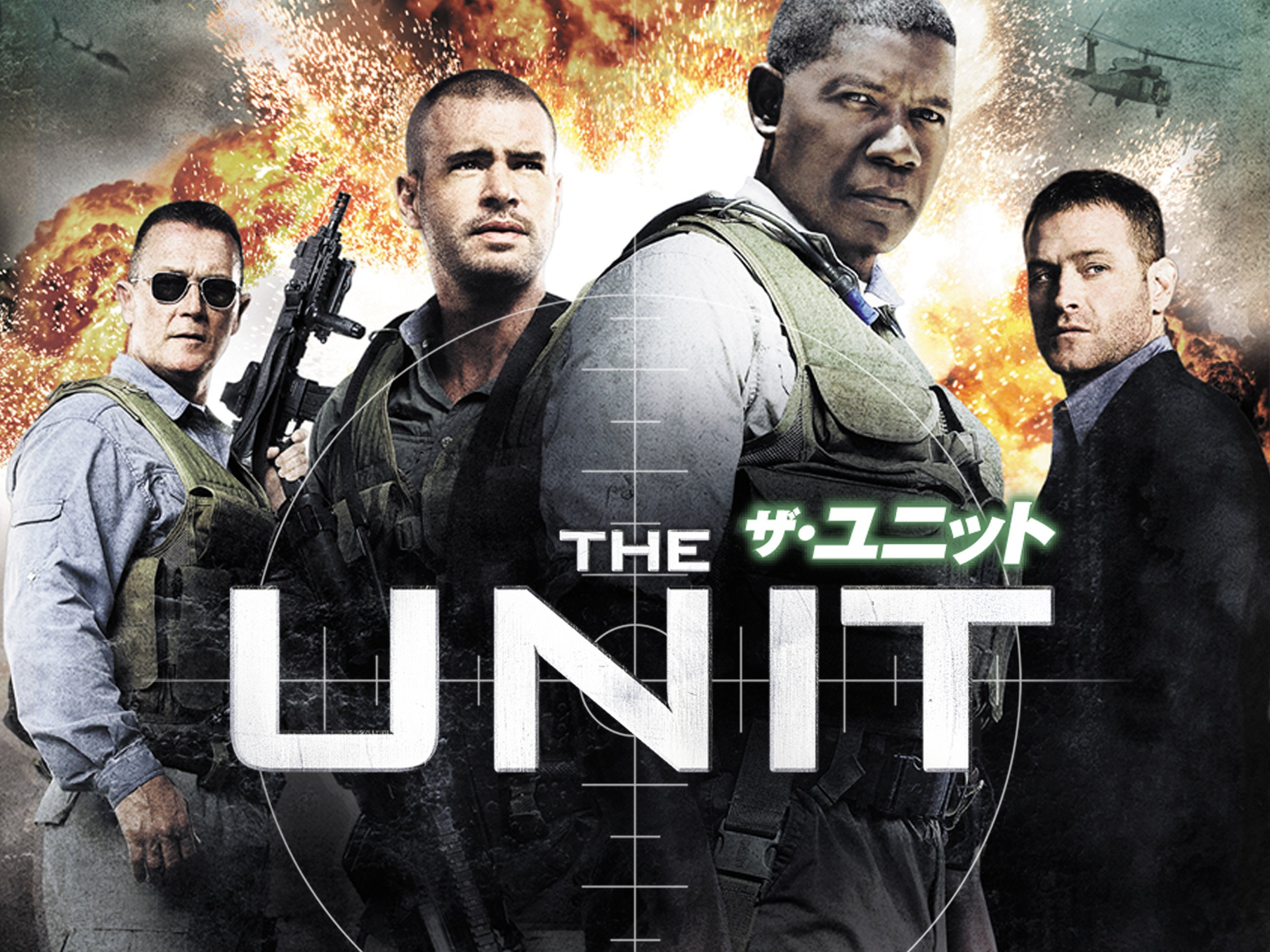 amazon co jp ザ ユニット 米軍極秘部隊 シーズン1 字幕版 を観る