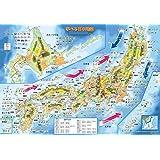 「学べる日本地図」(★八つ折り封筒発送★)小学校、中学校の学習に合わせた、学習用日本地図 書いて消せるポスター 5歳~