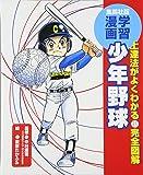 少年野球―上達法がよくわかる完全図解 (集英社版・学習漫画)