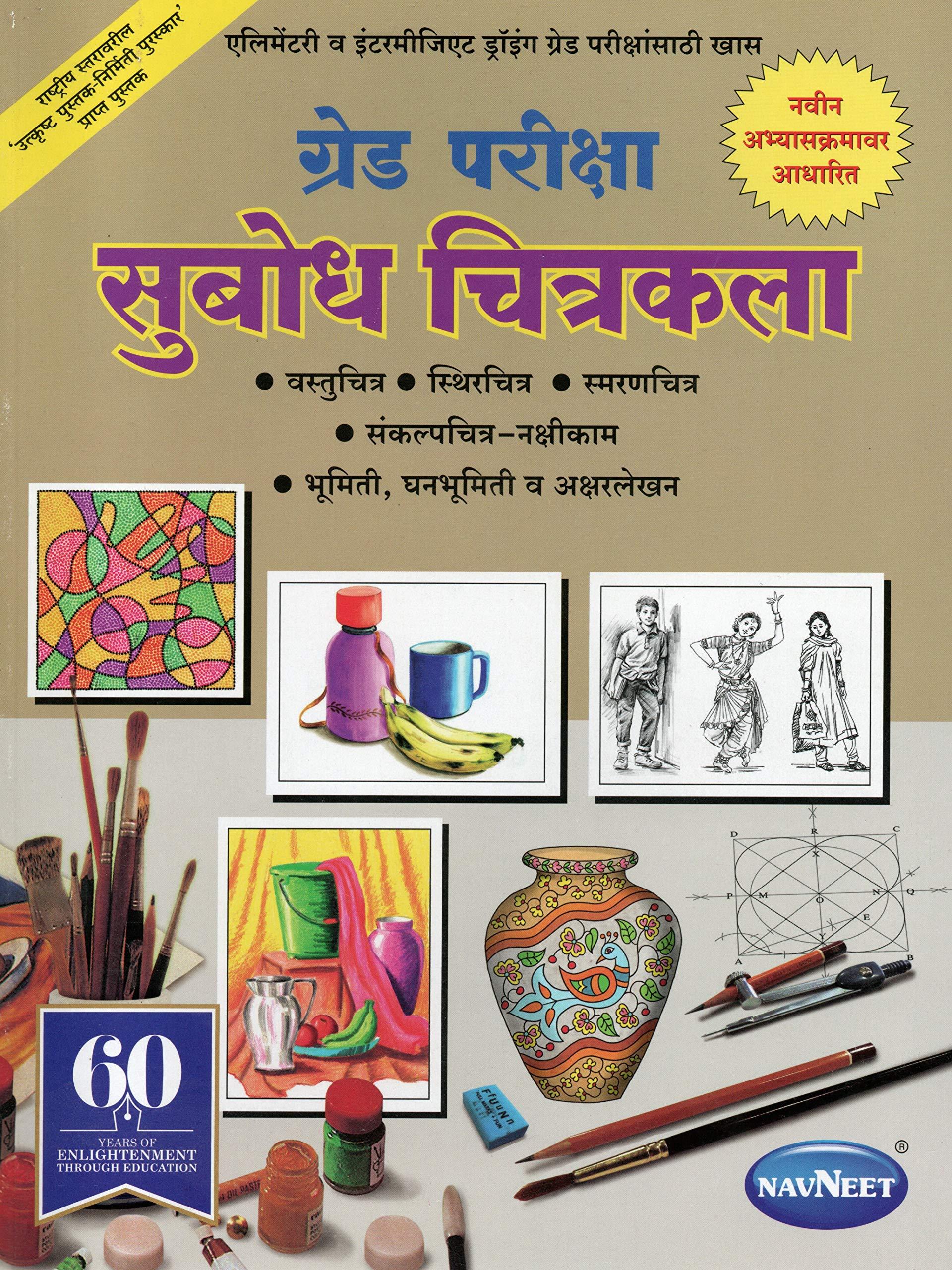 Buy Grade Pariksha Subodh Chitrakala Book Marathi Medium Book Online At Low Prices In India Grade Pariksha Subodh Chitrakala Book Marathi Medium Reviews Ratings Amazon In