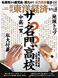 週刊東洋経済 2018年8/11-18合併号 [雑誌]