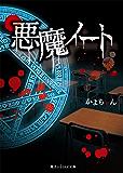 悪魔ノート (魔法のiらんど文庫)